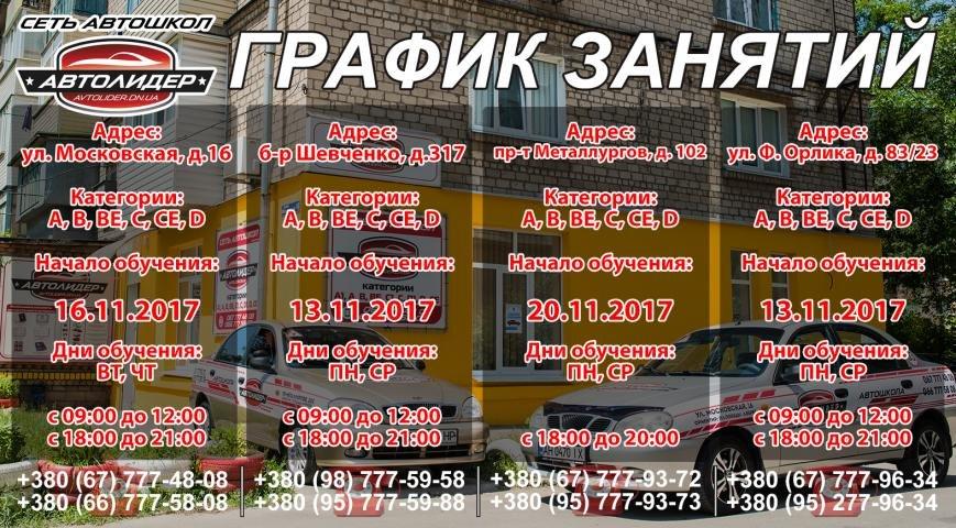 http://www.avtolider.dn.ua/