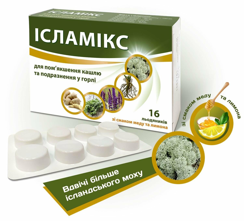Исламикс – растительные леденцы от кашля и боли в горле.