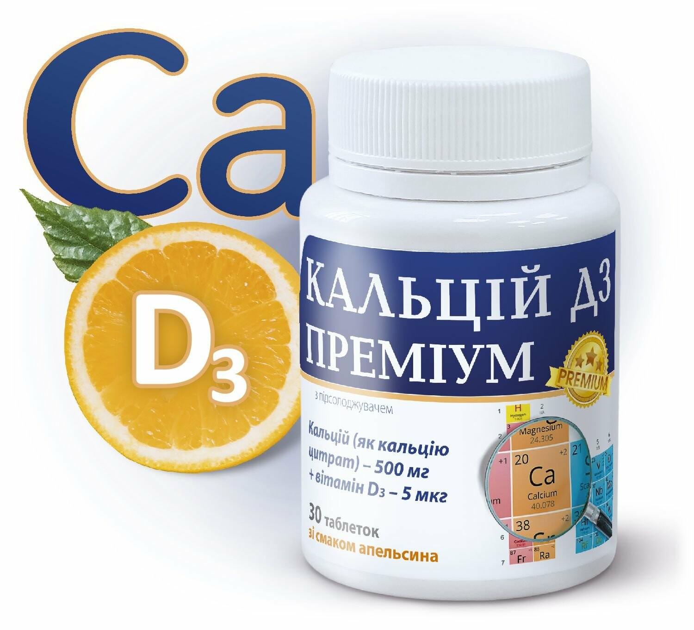 Жевательные таблетки КАЛЬЦИЙ Д3 Премиум
