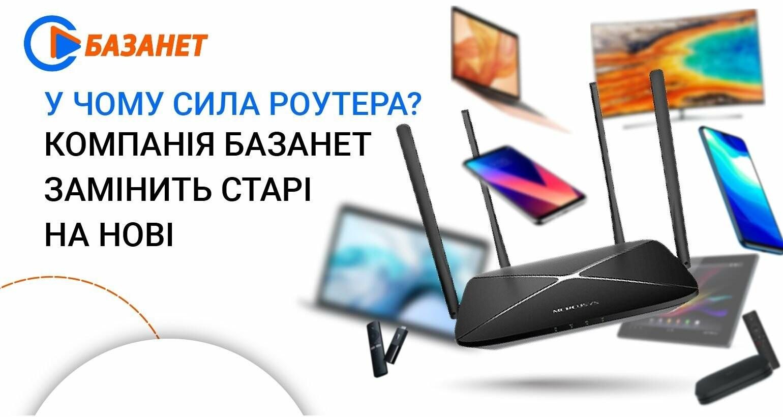 novyny-5zamina-routeriv_6054a3f7a2eb0.jp