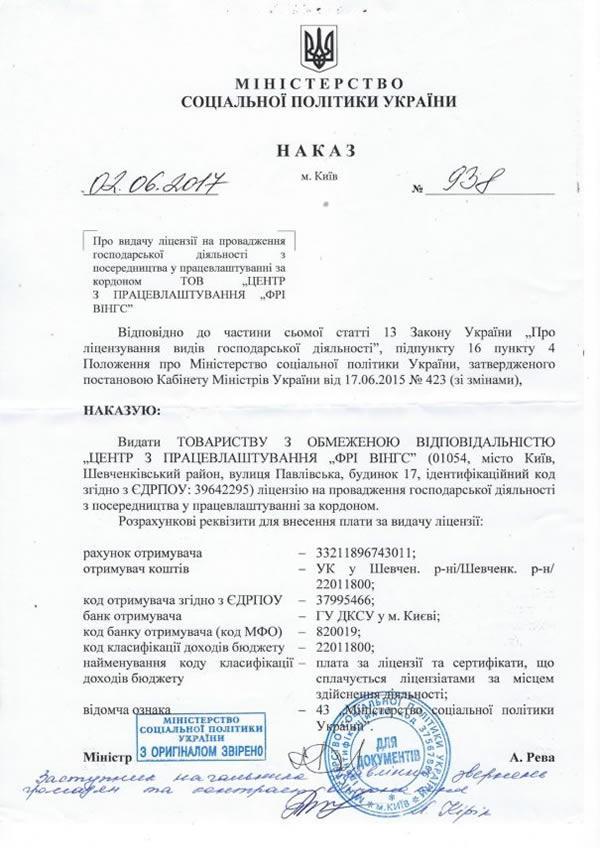 Лицензия, фото-2