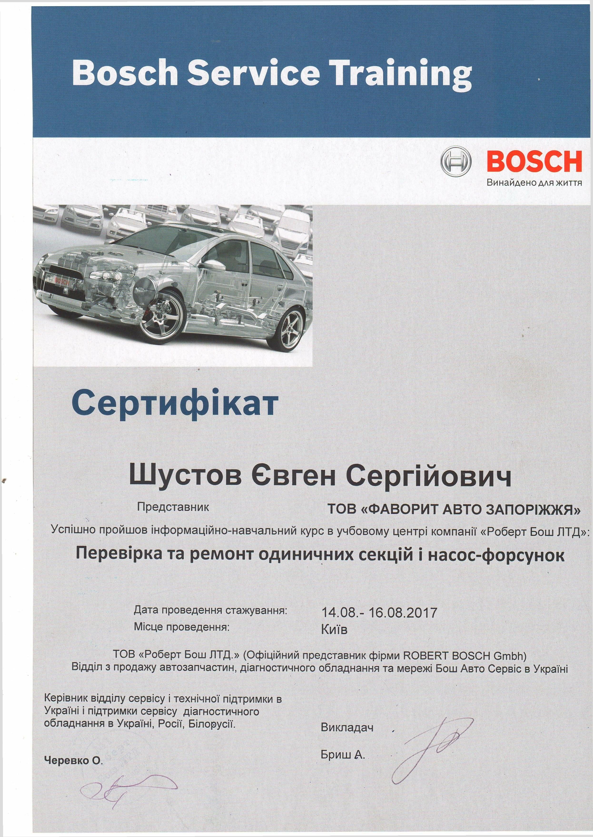 Сертификаты предприятия и специалистов, фото-6