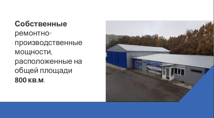 """Презентация """"Фаворит Авто"""", фото-3"""