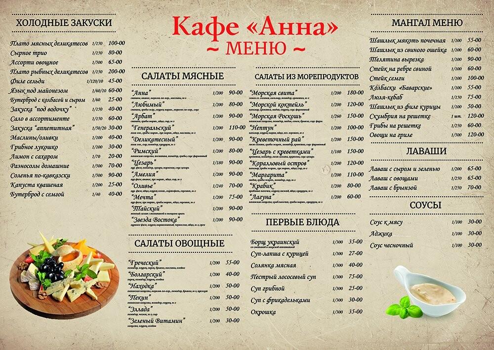 """Меню кафе """"Анна"""", фото-1"""