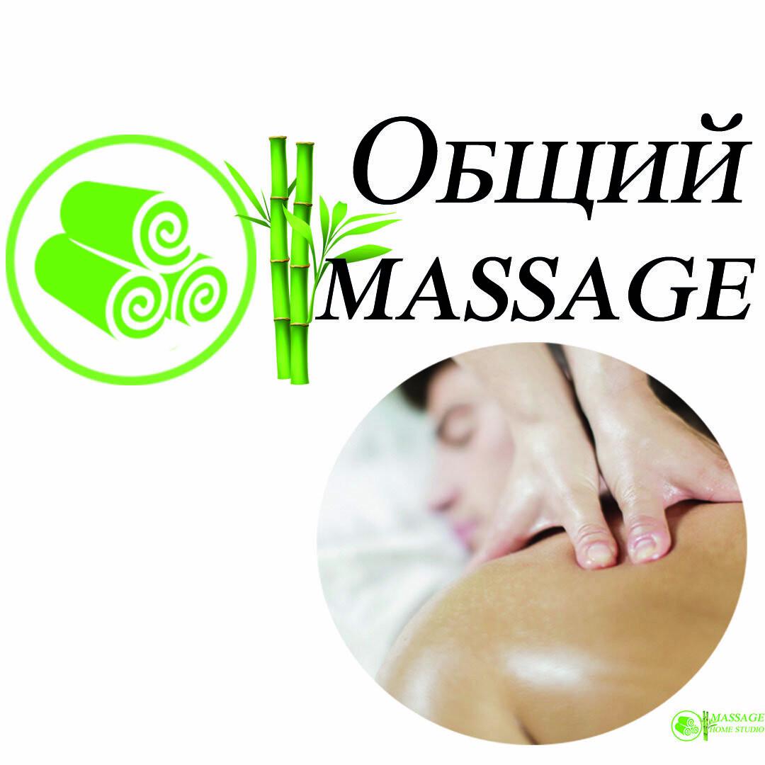 Общий массаж Мариуполь