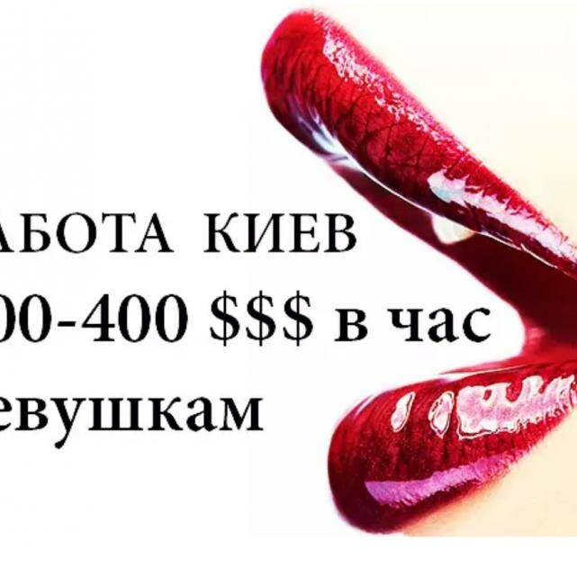 Работа для девушки в киев заработать моделью онлайн в верея