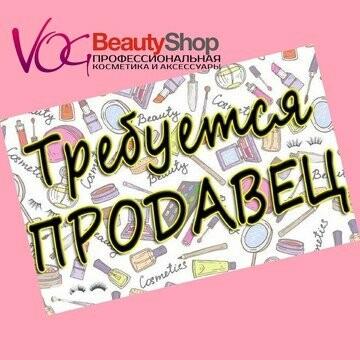 профессиональная косметика шоп