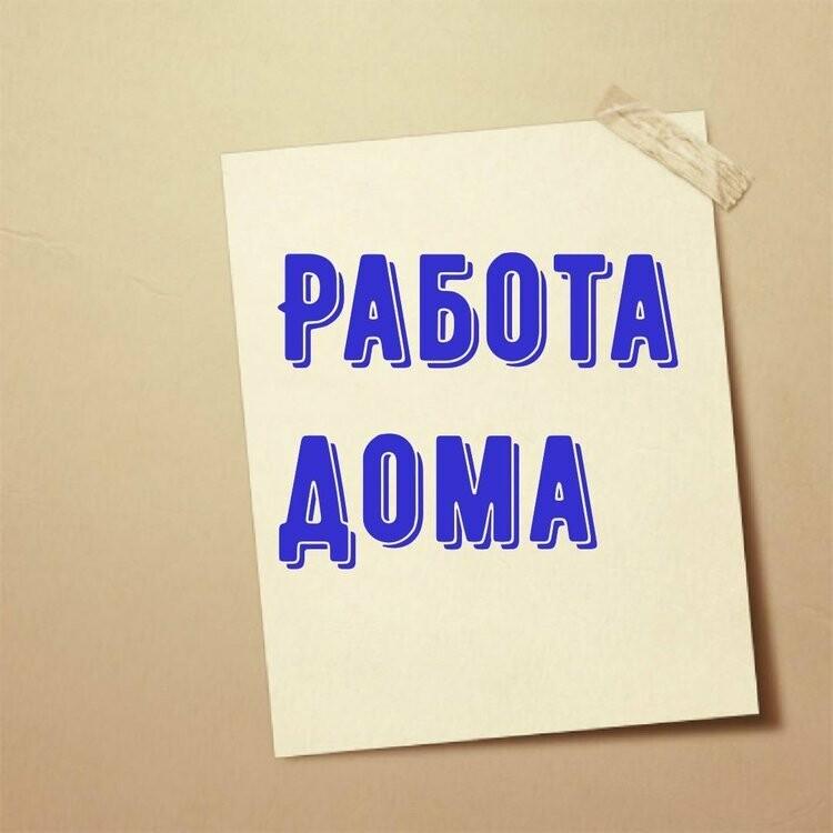 17b8234da РАБОТА НА ДОМУ . Вакансия от Инна в Мариуполе на 0629.com.ua