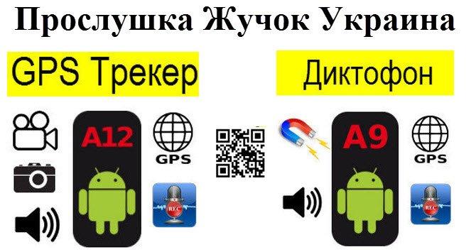 b6209442bbb3 Прослушка Жучки купить в Мариуполе и Украине - Объявления на 0629.com.ua