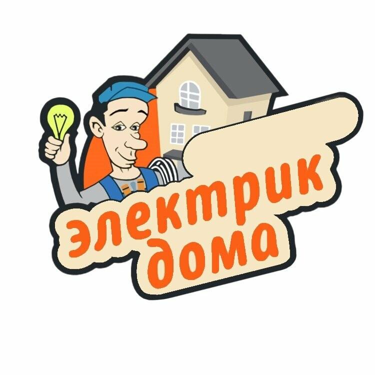 c0763262e Вызов электрика на дом в Мариуполе без выходных. Установка счетчиков  067-11-66-742. Электромонтажные работы ...