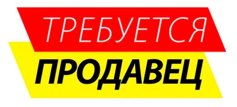 54f56d140 Требуются Продавцы в Кальмиусский и Приморский р-ны