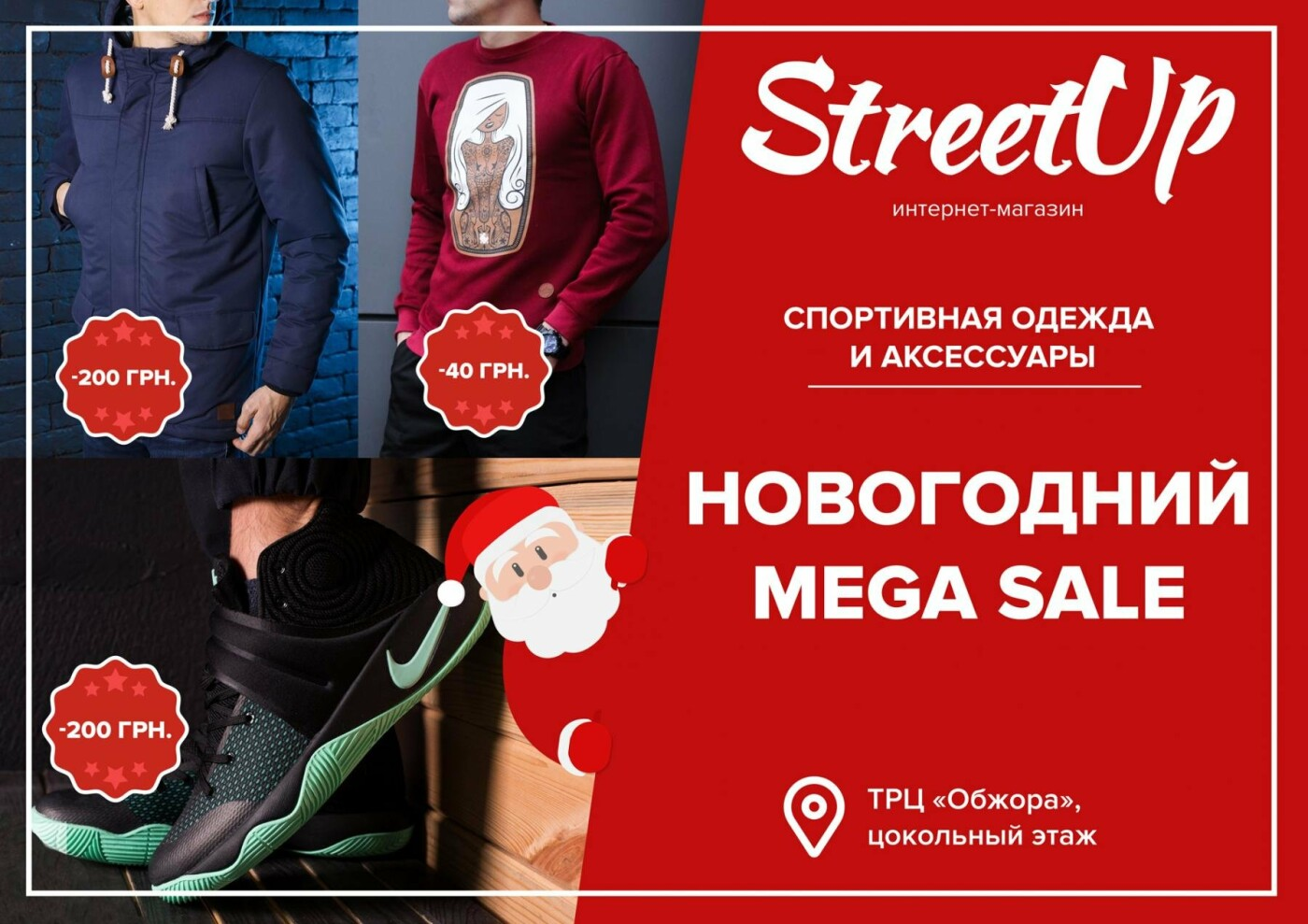 В магазине Street Up НОВОГОДНЯЯ РАСПРОДАЖА зимней коллекции! СКИДКИ на весь ассортимент, фото-1