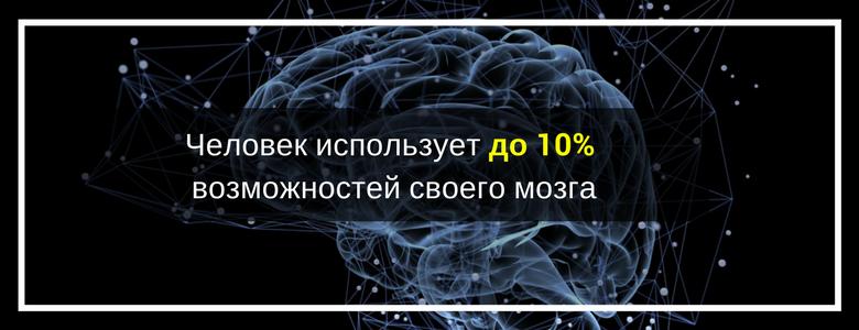 Впервые бесплатно тренинг: Раскрой свою гениальность! Развитие памяти и Скорочтение, фото-1