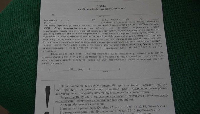 """""""Мариупольтеплосеть"""" заключит соглашение с получателями субсидий (ФОТО), фото-2"""
