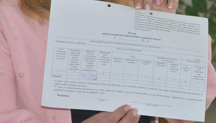"""""""Мариупольтеплосеть"""" заключит соглашение с получателями субсидий (ФОТО), фото-1"""