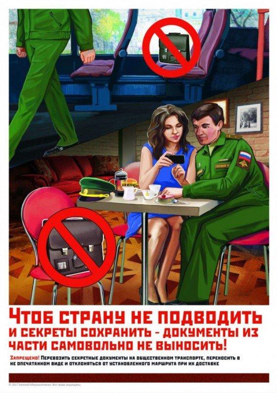 После МН-17 российским военнослужащим запретили делать селфи (ФОТОФАКТ), фото-4