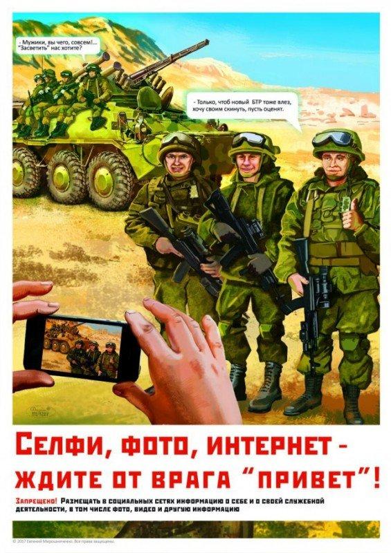 После МН-17 российским военнослужащим запретили делать селфи (ФОТОФАКТ), фото-6