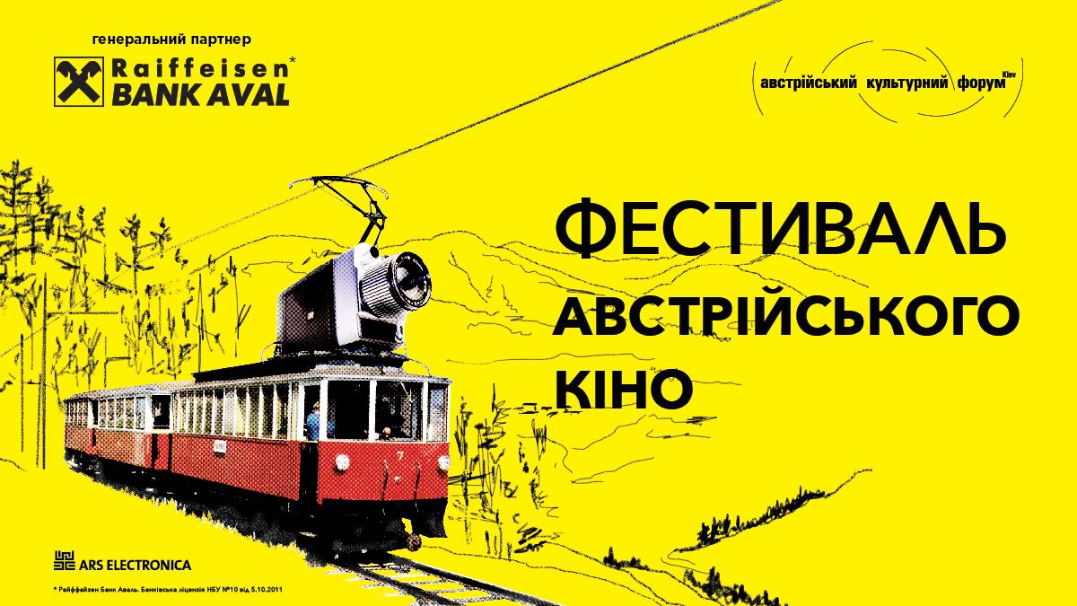 В Мариуполе пройдет Фестиваль австрийского кино, фото-2