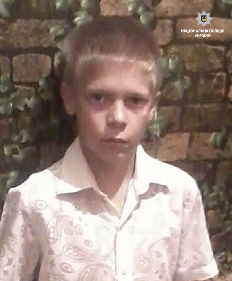 В Мариуполе разыскивают 14-летнего подростка (ФОТО), фото-1