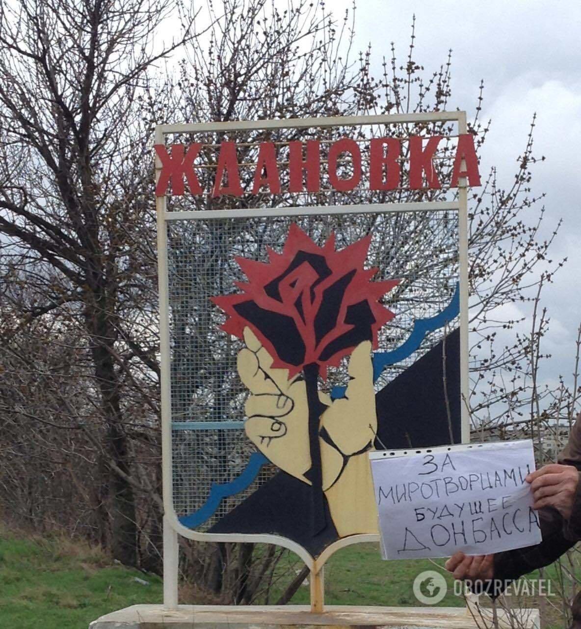 Жители Донецка запустили флешмоб в поддержку введения миротворцев, - ФОТО, ВИДЕО, фото-7