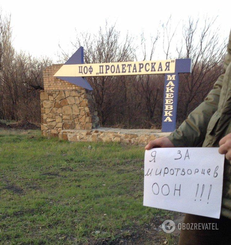 Жители Донецка запустили флешмоб в поддержку введения миротворцев, - ФОТО, ВИДЕО, фото-6