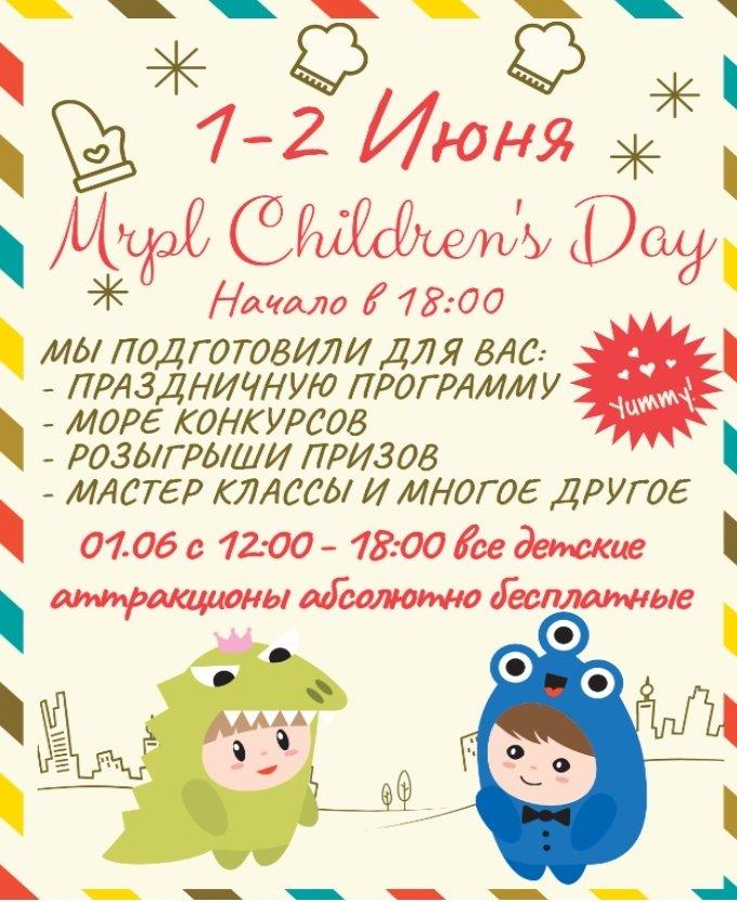"""В """"Экстрим - Парке"""" отпразднуют День защиты детей, фото-1"""