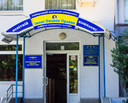 Университет им. П.Орлика приглашает поступить в магистратуру без ВНО, фото-1