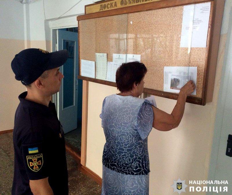 В Мариуполе полицейские и пожарные проверили безопасность школ, - ФОТО, фото-6