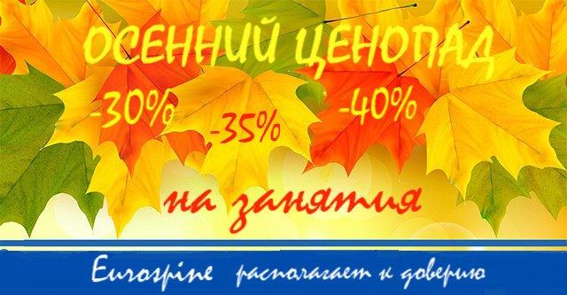 Осенний ценопад!!! -30%, -35% или -40% на занятия, фото-1