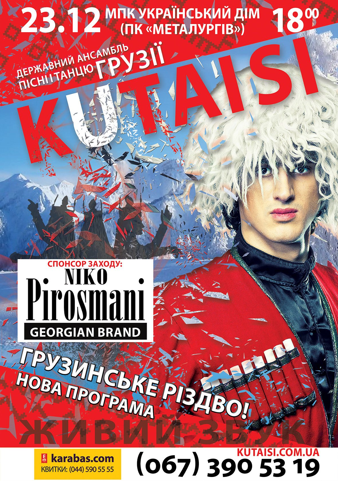 Всеукраинский гастрольный тур Грузинского ансамбля «Кутаиси»! , фото-1