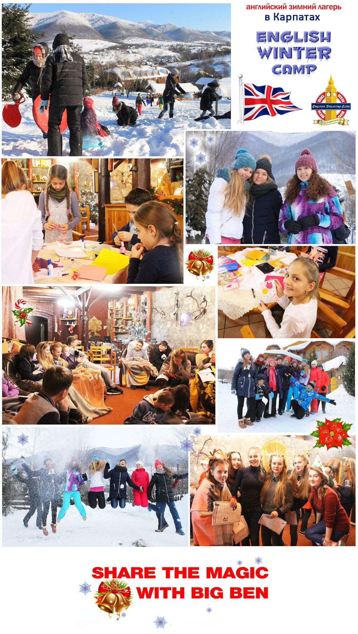 Как подарить ребёнку Рождество в снежных Карпатах с английским языком и магией Гарри Поттера? , фото-1