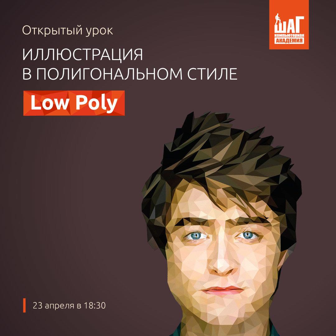 """Пробный урок """"Иллюстрация в стиле Low Poly""""   , фото-1"""
