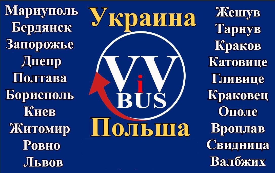 Едем в ПОЛЬШУ! Мариуполь - Вроцлав: через Киев, Ровно, Львов, Краков, фото-2