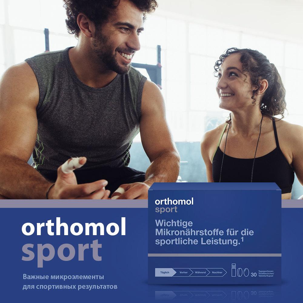Витамины для спортсменов, фото-1