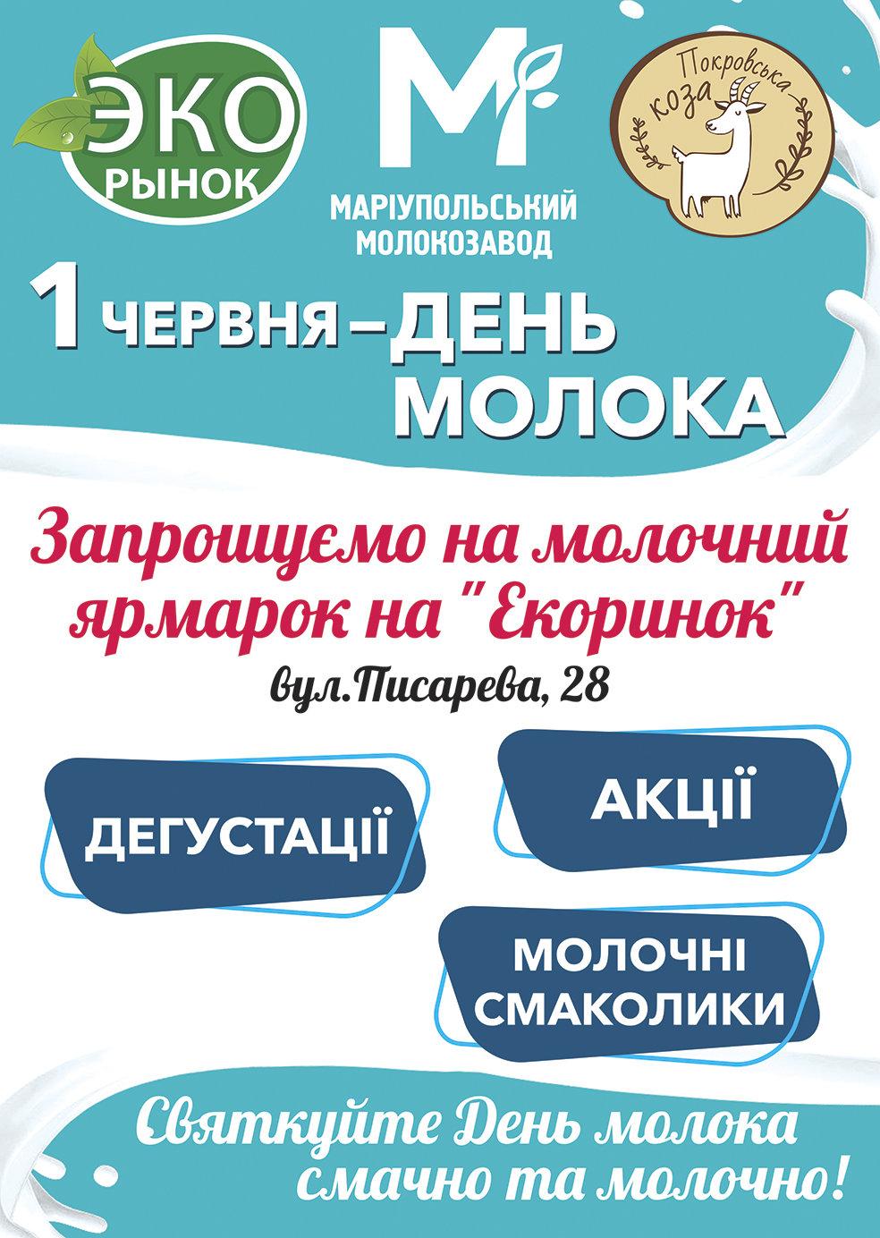 Суперціни та молочний ярмарок до Дня молока від  Маріупольського молокозаводу, фото-1
