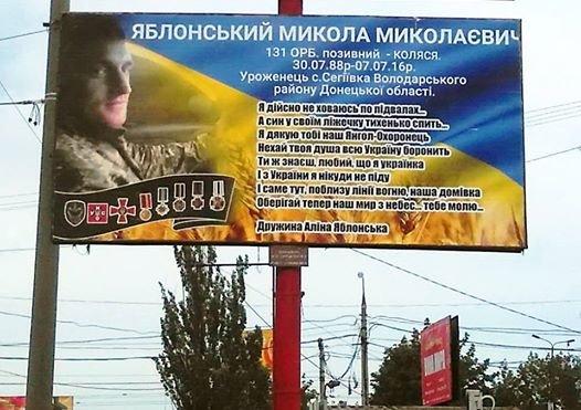 Разведчик из Никольского района подорвался на фугасе, - ФОТО, фото-2