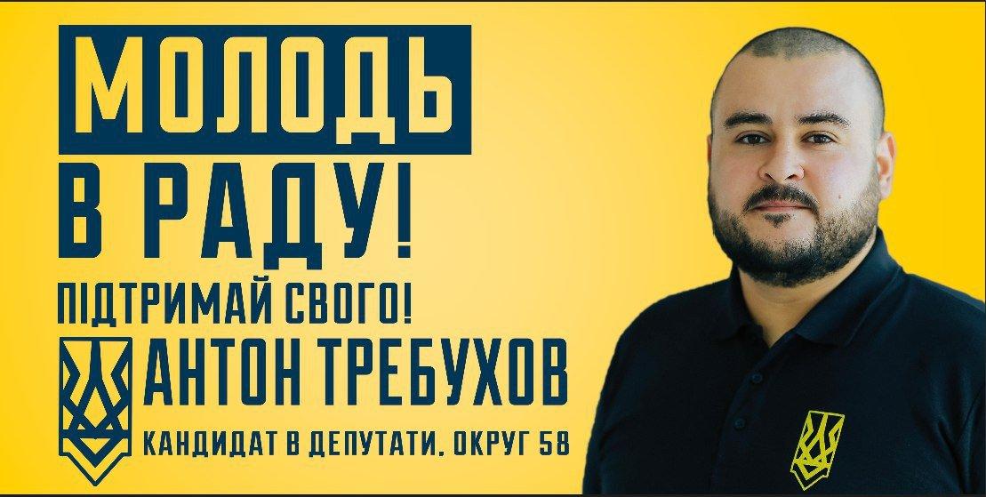 Молодежь в Раду! Антон Требухов раскрывает секреты своей деятельности, фото-1