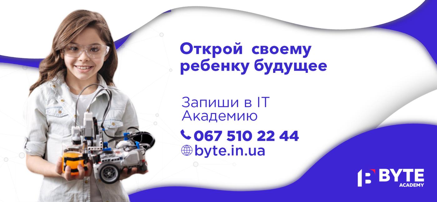 Запишитесь на бесплатное занятие в современной IT Академии BYTE, фото-1