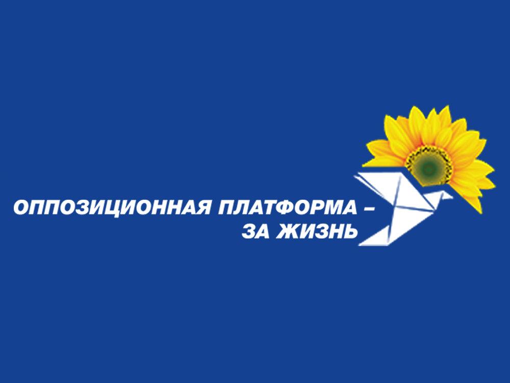 «Оппозиционная платформа – За жизнь» потребовала от мэра Мариуполя уйти в отставку, фото-1