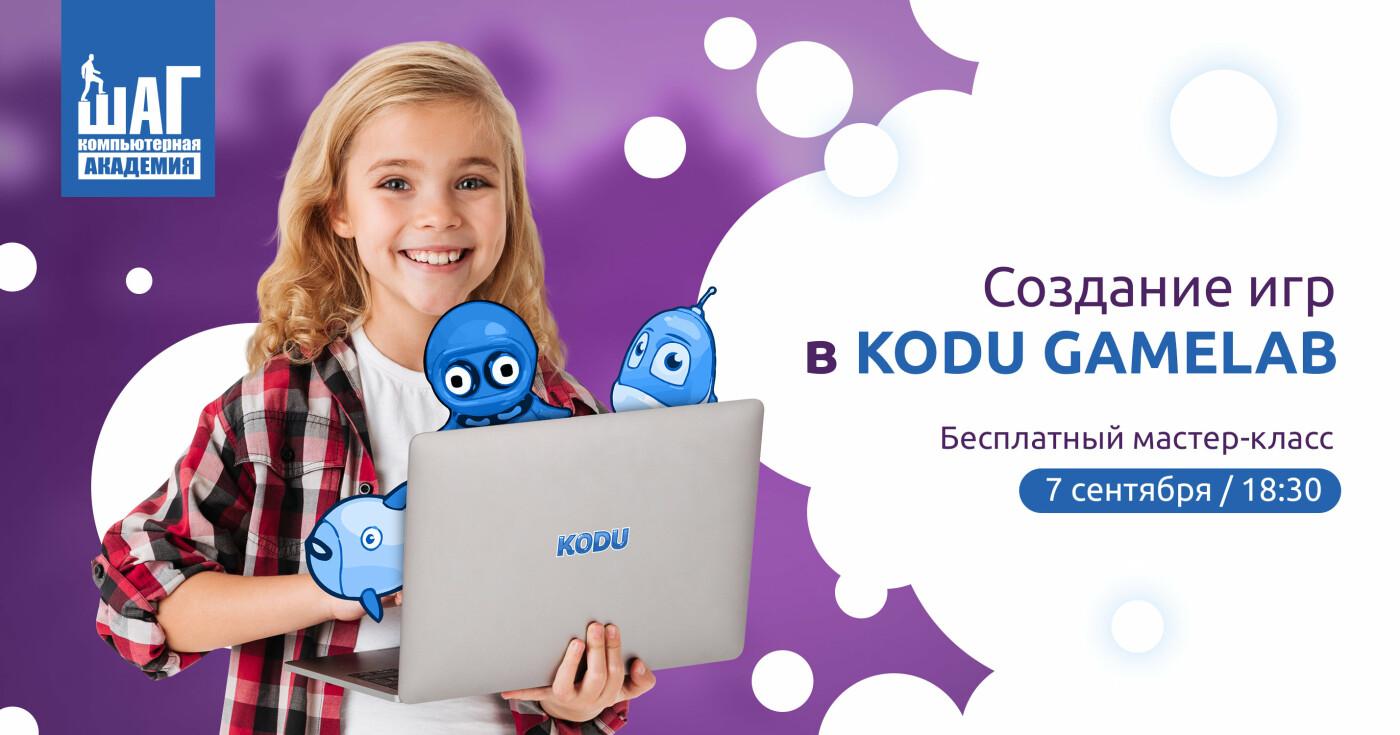 Мастер-класс: Создание компьютерных игр для детей 8-12 лет, фото-1