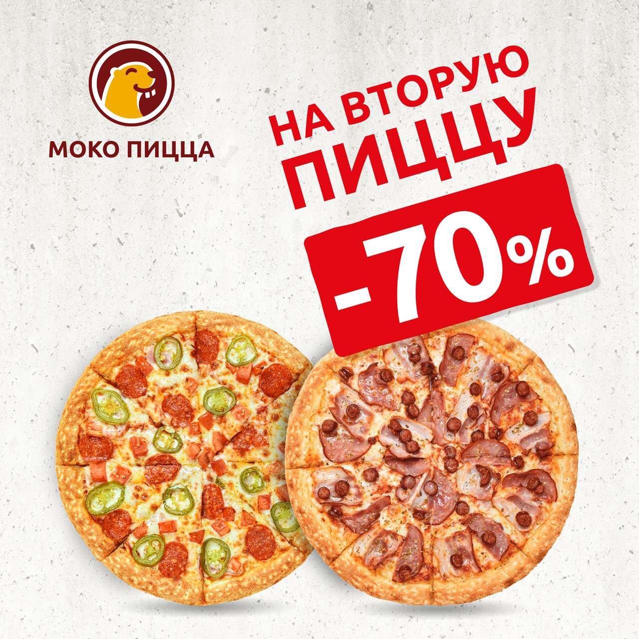 Моко пицца: - 70% на каждую вторую пиццу в заказе и другие выгодные акции, фото-1