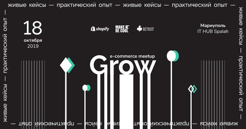 Социально-значимое мероприятие города Grow e-commerce meetup 18 октября, фото-1
