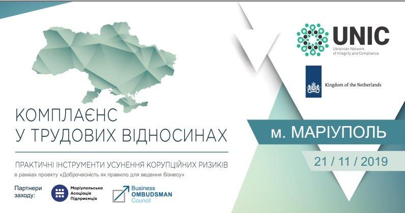 Всеукраїнська Мережа Доброчесності та Комплаєнсу(UNIC) запрошує Вас відвідати регіональний Семінар у містіМаріуполь!, фото-1