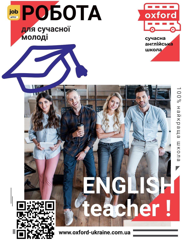 Набор преподавателей в лучшую английскую школу OXFORD UKRAINE !, фото-1