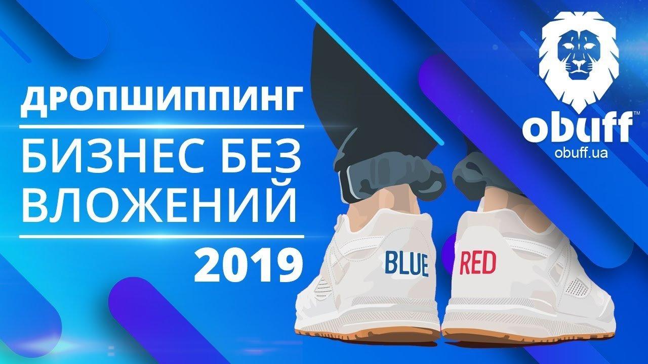 Obuff.ua – надежный поставщик высококачественной обуви по дропшиппингу, фото-1