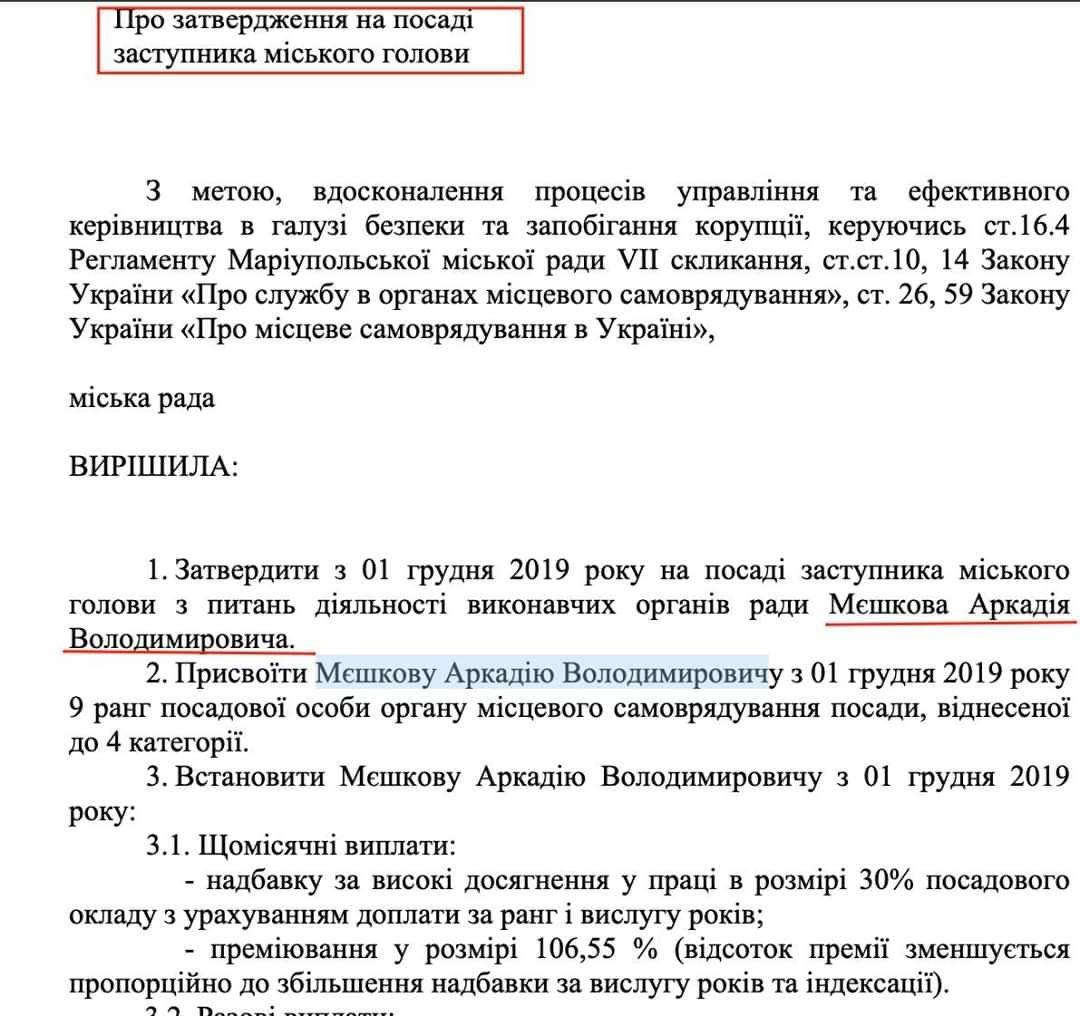 Прокурор Мешков. Что известно о новом заместителе городского головы в Мариуполе, - ФОТО, ВИДЕО, фото-1