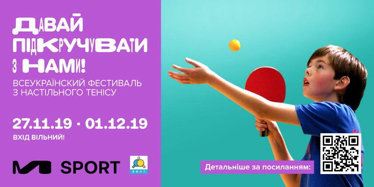 Турнір із настільного тенісу в рамках Всеукраїнського фестивалю настільного тенісу, фото-1