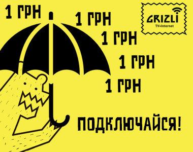 Снегопада в Мариуполе не будет! Ждите гривнепад!, фото-1