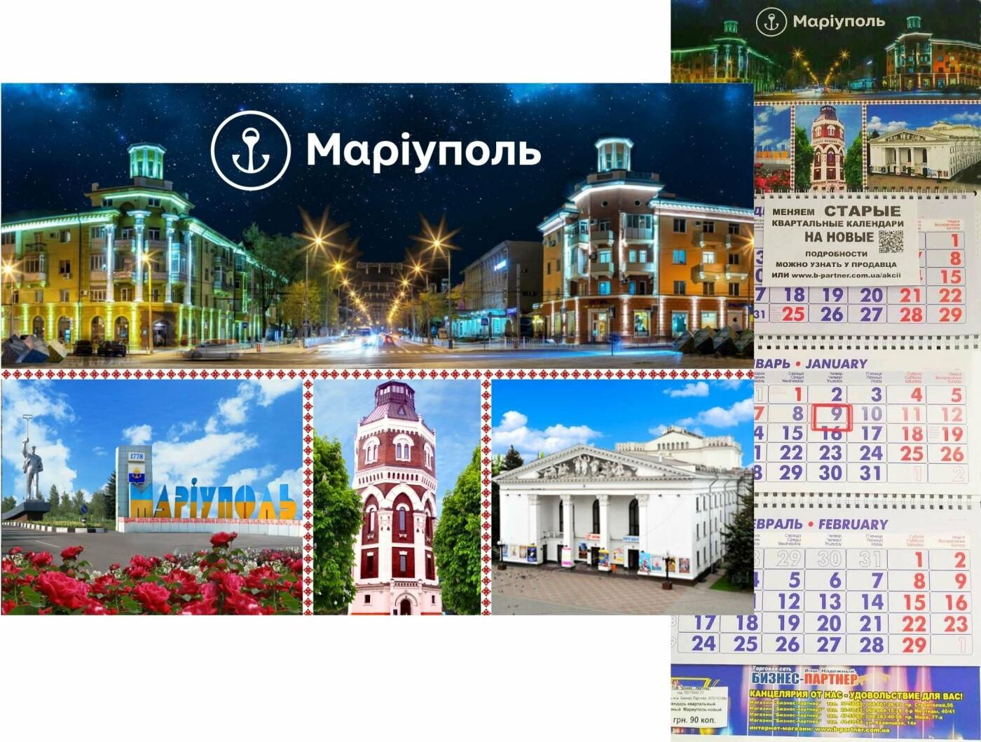 Календарь с видами Мариуполя  - это всегда красиво и престижно, фото-3