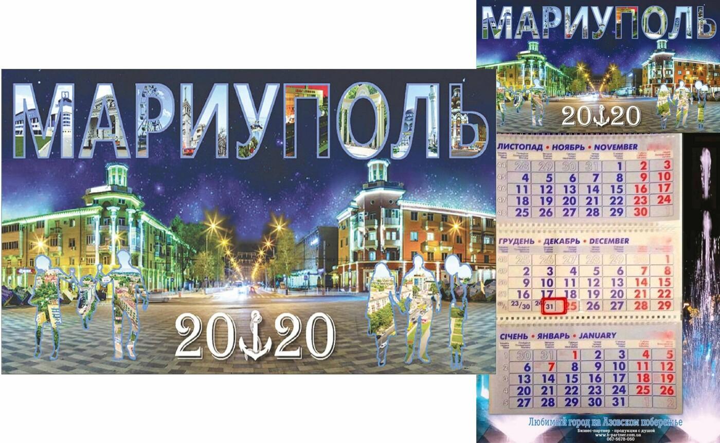 Календарь с видами Мариуполя  - это всегда красиво и престижно, фото-1